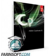 نرم افزار Adobe Captivate 6  -برنامه شبیه سازی ، ساخت اتوران و فایل های چندرسانه ای