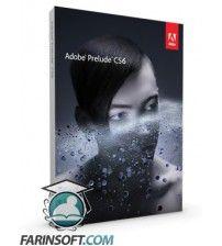 نرم افزار Adobe Prelude CS6 – برنامه Ingesting و تاریخچه نگاری پروژه های ویدیویی