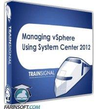 آموزش  Managing vSphere Using System Center 2012