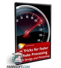 آموزش  11 Tricks for Faster Photo Processing with Bridge and Photoshop