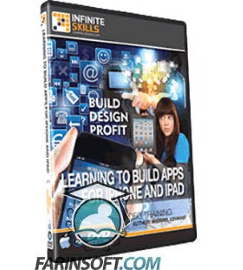 آموزش InfiniteSkills Learning to Build Apps for iPhone iPad