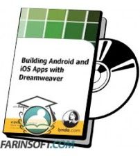 آموزش Lynda Building Android and iOS Apps with Dreamweaver