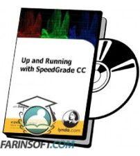 آموزش Lynda Up and Running with SpeedGrade CC