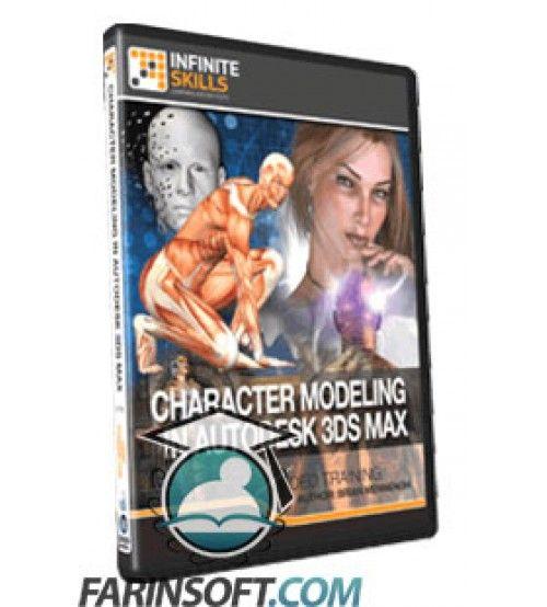 آموزش InfiniteSkills Character Modeling in 3ds Max
