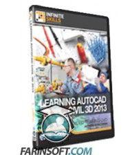 آموزش InfiniteSkills Learning AutoCAD Civil 3D 2013