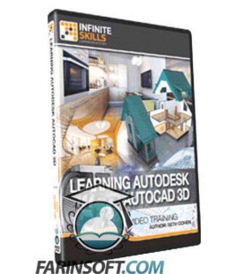 آموزش Learning Autodesk AutoCAD 3D