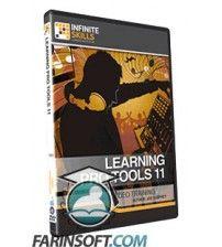 آموزش InfiniteSkills Learning Pro Tools 11