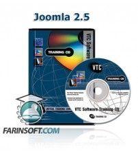 آموزش VTC Joomla 2.5