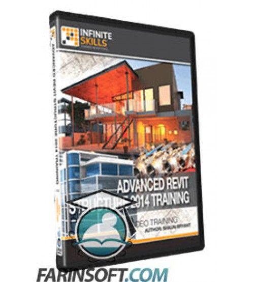 آموزش Advanced Revit Structure 2014