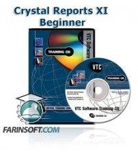 آموزش VTC Crystal Reports XI Beginner