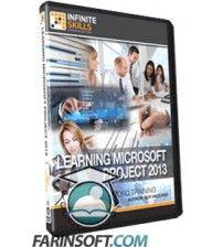 آموزش InfiniteSkills Learning Microsoft Project 2013