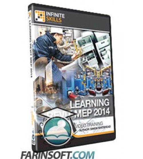 آموزش Learning Revit MEP 2014