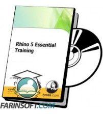 آموزش Lynda Rhino 5 Essential Training