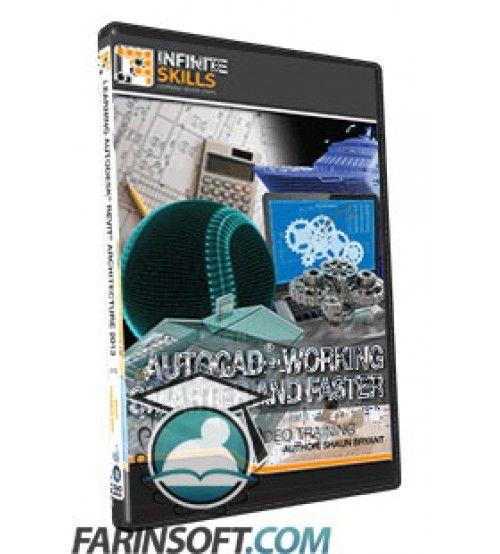 آموزش AutoCAD-Working Smarter And Faster