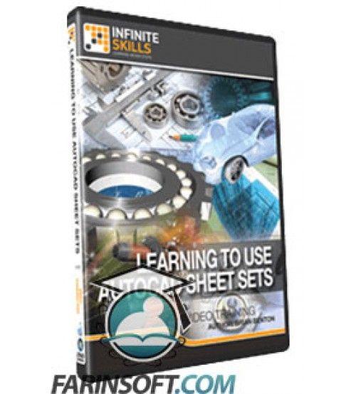 آموزش InfiniteSkills Learning To Use AutoCAD Sheet Sets