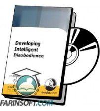 آموزش Lynda Developing Intelligent Disobedience