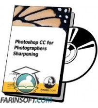 دانلود آموزش Lynda Photoshop CC for Photographers Sharpening