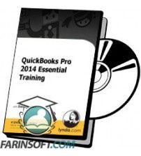 آموزش Lynda QuickBooks Pro 2014 Essential Training
