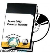 آموزش Lynda Smoke 2013 Essential Training