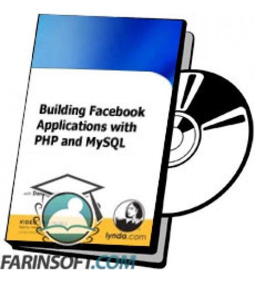 آموزش Lynda Building Facebook Applications with PHP and MySQL