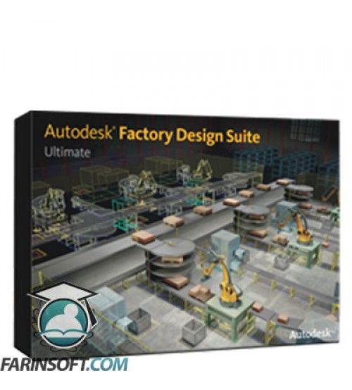 مجموعه نرم افزاری طراحی و مهندسی2014  Autodesk Factory Design Suite Ultimate