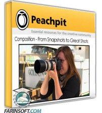 آموزش PeachPit Composition - From Snapshots to Great Shots
