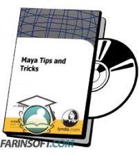 دانلود آموزش Lynda Maya Tips and Tricks
