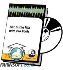 آموزش Lynda Get In the Mix with Pro Tools