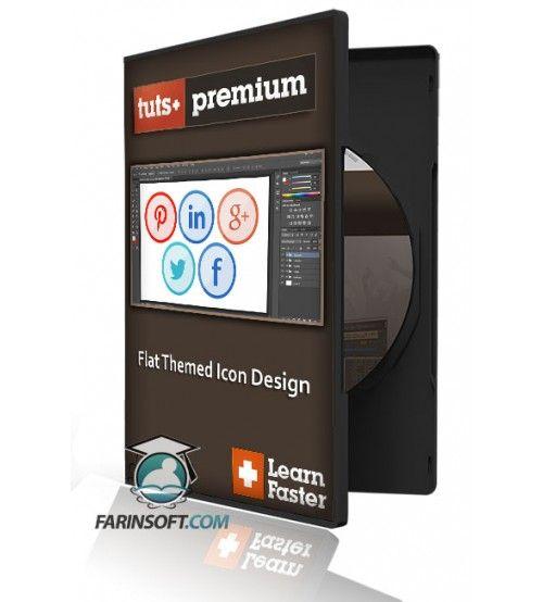 آموزش Tuts+ Flat Themed Icon Design