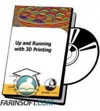 آموزش Lynda Up and Running with 3D Printing