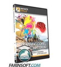 آموزش InfiniteSkills Corel Painter x3