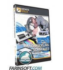 آموزش InfiniteSkills Rhino Modeling Techniques