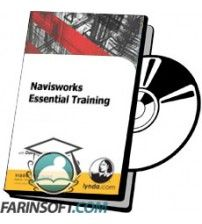 دانلود آموزش Lynda Navisworks Essential Training