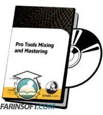 آموزش Lynda Pro Tools Mixing and Mastering