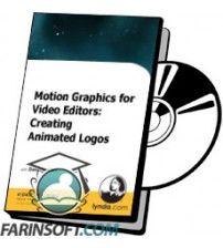 آموزش Lynda Motion Graphics for Video Editors: Creating Animated Logos