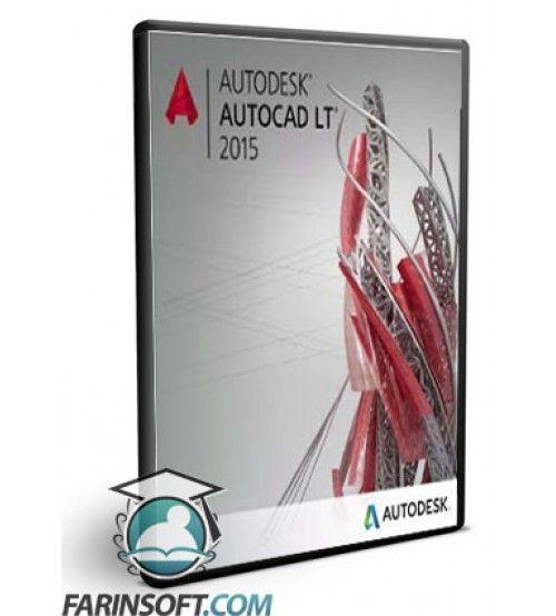 نرم افزار Autodesk AutoCAD LT 2015 – نسخه های 32 و 64 بیتی – برنامه ای برای طراحی و نقشه کشی دو بعدی و سه بعدی