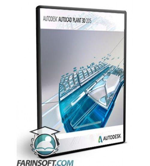 نرم افزار AutoCAD Plant 3D 2015 – نرم افزار طراحی پروژه های واحدهای صنعتی نفت و گاز و پتروشیمی
