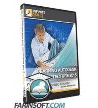 آموزش Learning Autodesk Revit Architecture 2015
