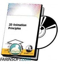 آموزش Lynda 2D Animation Principles