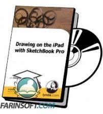 آموزش Lynda Drawing on the iPad with SketchBook Pro