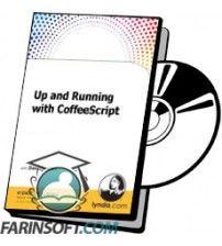 آموزش Lynda Up and Running with CoffeeScript