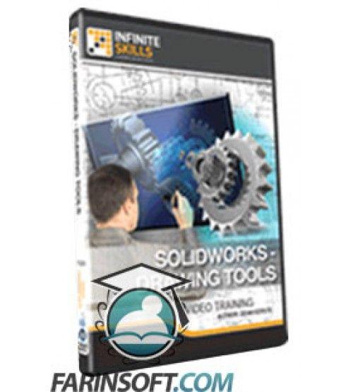 آموزش SolidWorks – Drawing Tools
