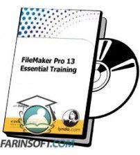 آموزش Lynda FileMaker Pro 13 Essential Training