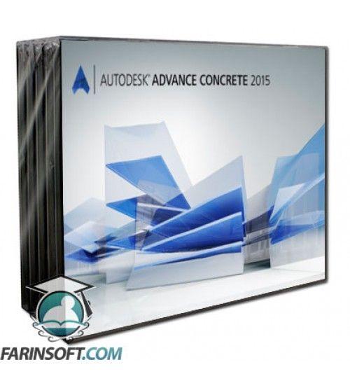 نرم افزار Autodesk Advance Concrete 2015 64bit – برای کار با سازه های بتنی