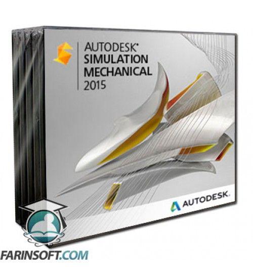 نرم افزار Autodesk Simulation Mechanical 2015 – شبیه سازی قطعات مکانیکی