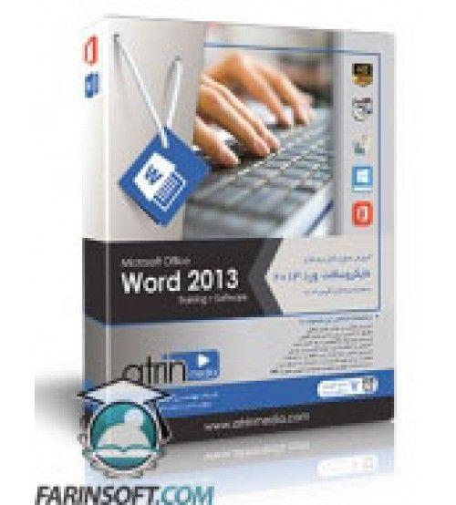 دانلود آموزش ورد 2013