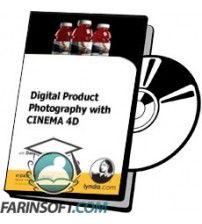 آموزش Lynda Digital Product Photography with CINEMA 4D