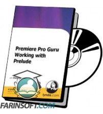 آموزش Lynda Premiere Pro Guru Working with Prelude
