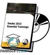 دانلود آموزش Lynda Smoke 2015 Essential Trainings