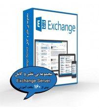 مجموعه بی نظیر و کامل Exchange Server